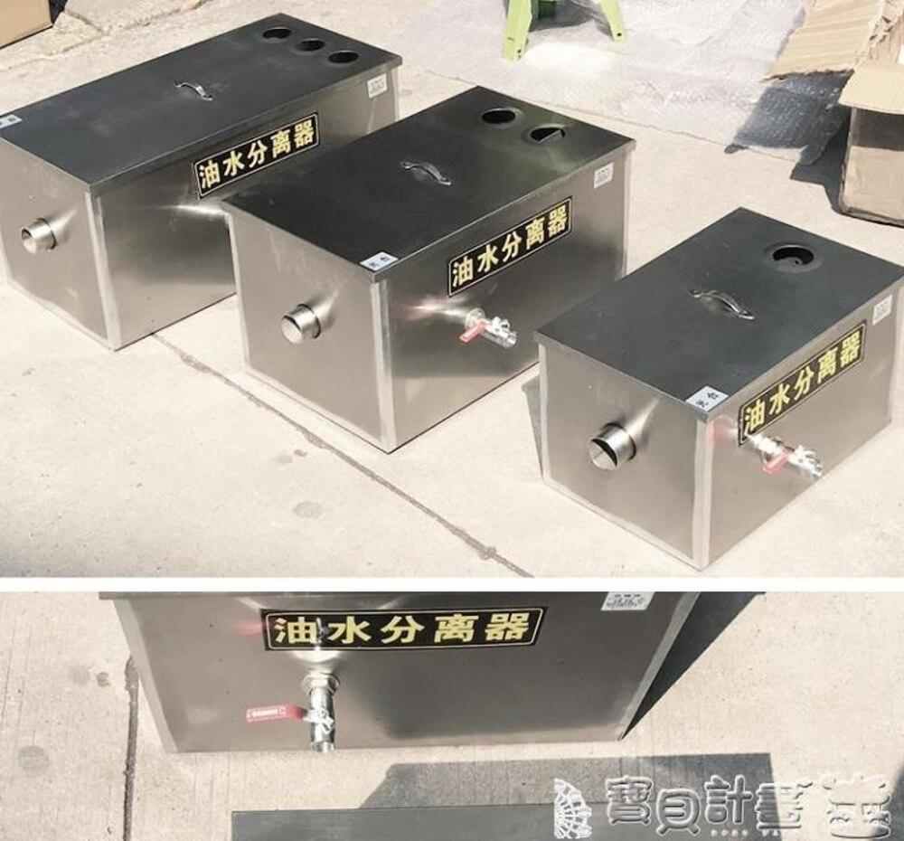 油水分離器 光合不銹鋼隔油池隔油池飯店餐飲油水分離器小型隔油池過濾器JD 寶貝計畫