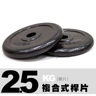 包膠 防水 舉重桿片 鐵片 槓片《2.5公斤》2片販售