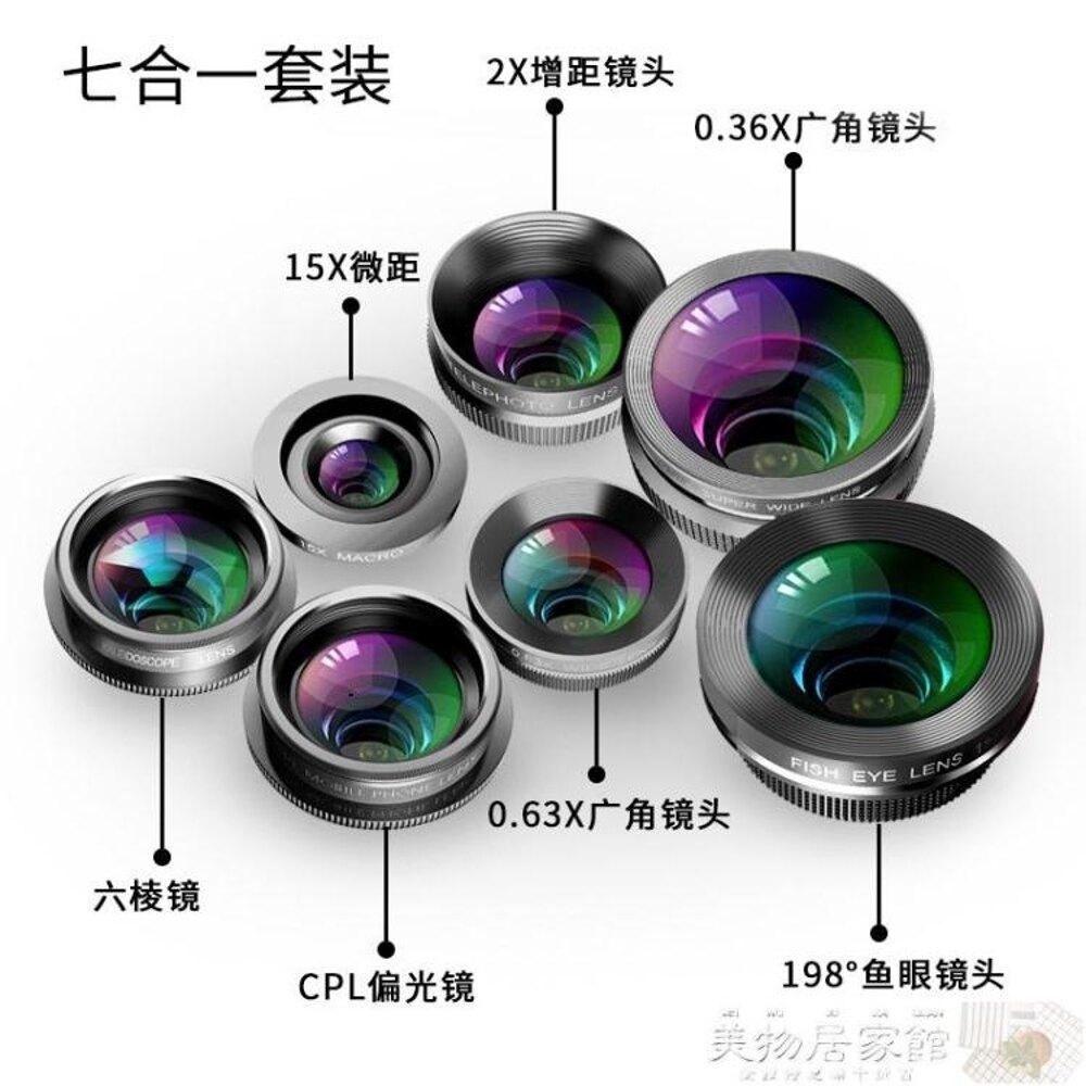 手機微鏡頭 手機廣角鏡頭七合一套裝微距濾鏡魚眼長焦秒變單反外置高清攝像頭 領券下定更優惠