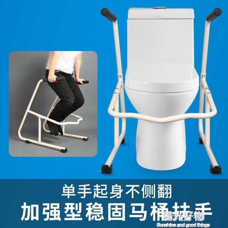 扶手馬桶架子老人浴室衛生間廁所起身架孕婦老年人安全家用陽光好物 清涼一夏钜惠