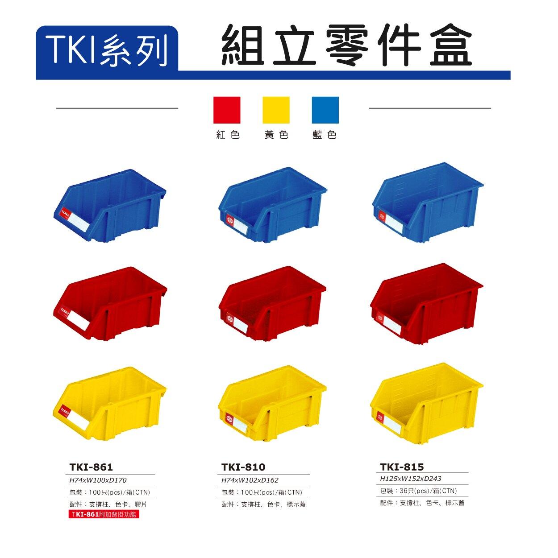天鋼(共三色可選)★紅色★ TKI-815 組立零件盒天鋼(單入) 耐衝擊分類盒 零件盒 分類箱 工業用 零件收納