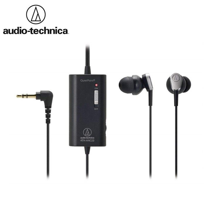 耀您館★日本鐵三角主動式抗噪耳道耳機ATH-ANC23主動抗噪耳機Audio-Technica主動降噪入耳式耳機入耳耳機