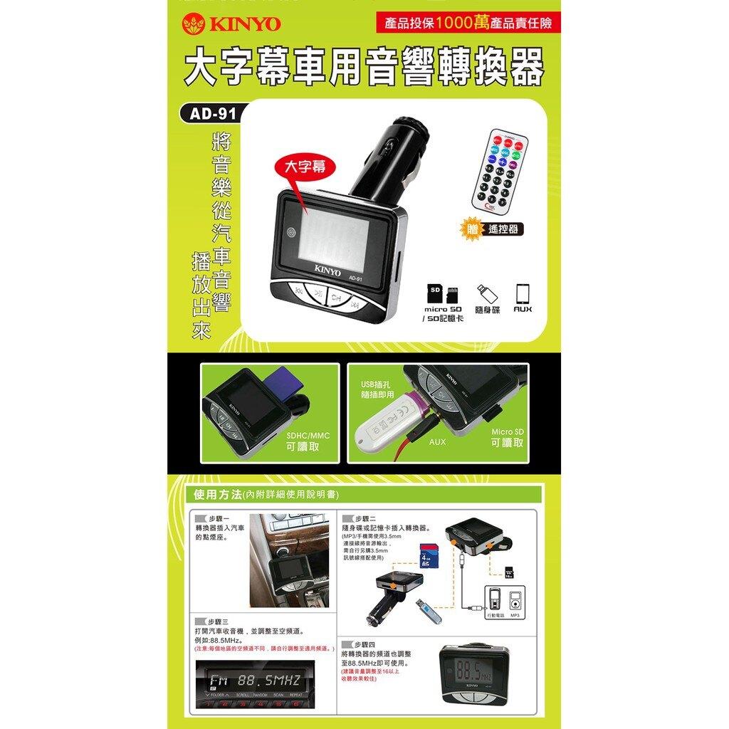 KINYO 大字幕車用音響轉換器 AD-91 具USB插孔