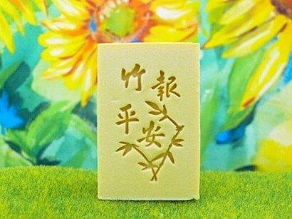 BG010中文皂章(訂製 手工藝用品 皂用印章 手工皂訂購需一周時間)