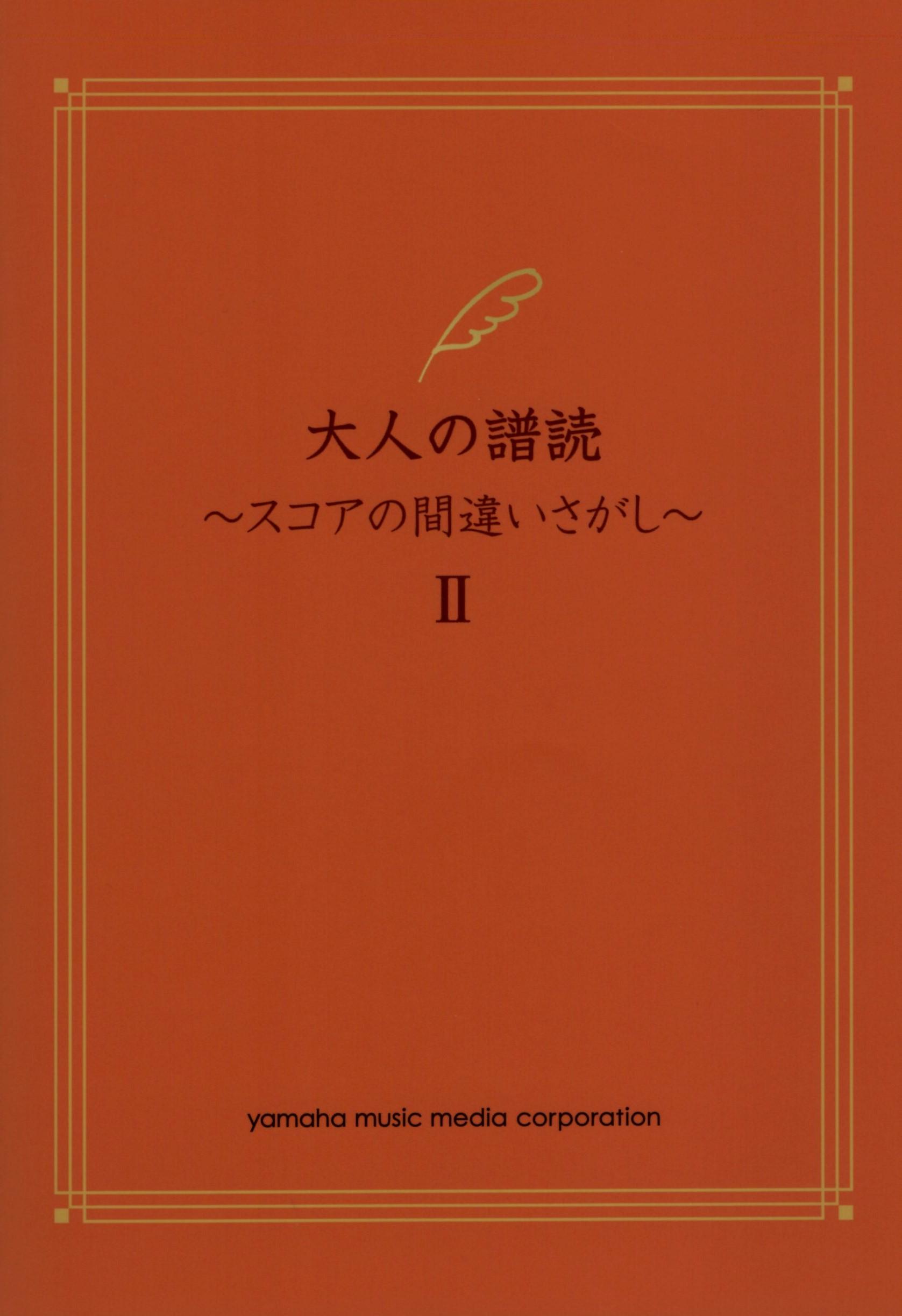 【樂團總譜口袋樂譜】大人の譜読 ~スコアの間違いさがし 2