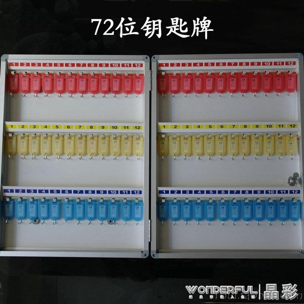 鑰匙櫃 鋁合金鑰匙箱壁掛式鑰匙櫃鎖匙分類管理收納盒倉庫鑰匙保管箱   全館八五折