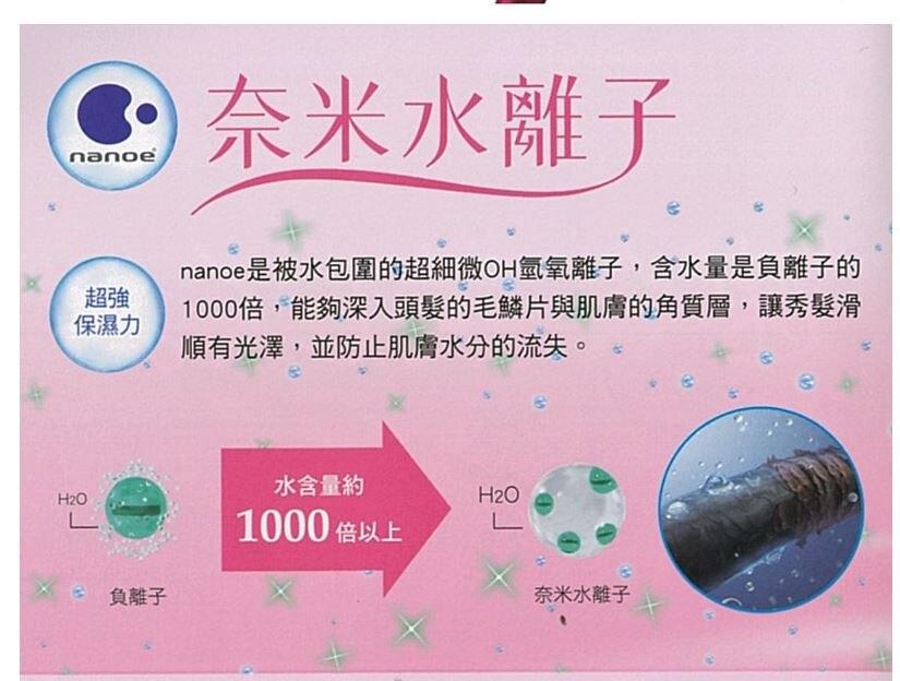 Panasonic國際牌 奈米水離子吹風機 智慧溫控  EH-NA9A-RP