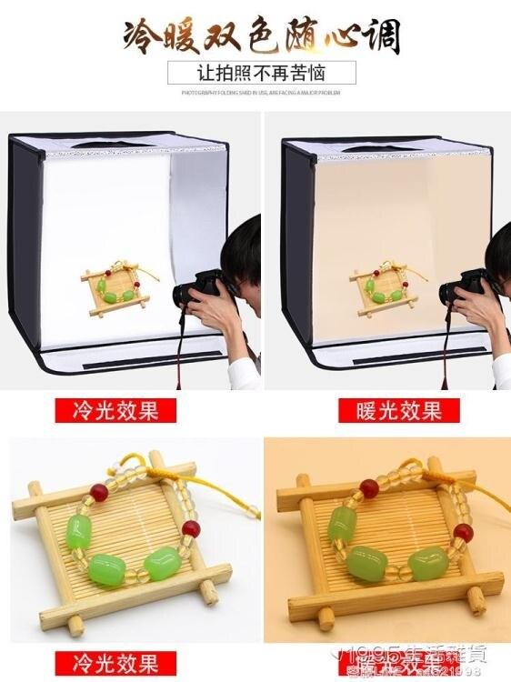 攝影棚 LED攝影棚套裝小型迷你拍照箱產品拍攝柔光靜物簡易道具     【歡慶新年】