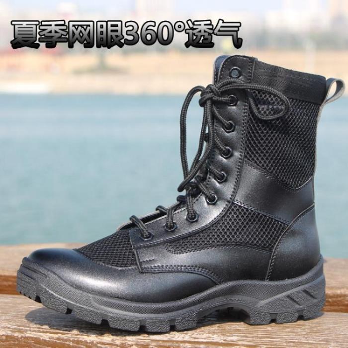 男女士戶外透氣網眼超輕真皮作戰靴登山工裝靴保安靴作訓靴