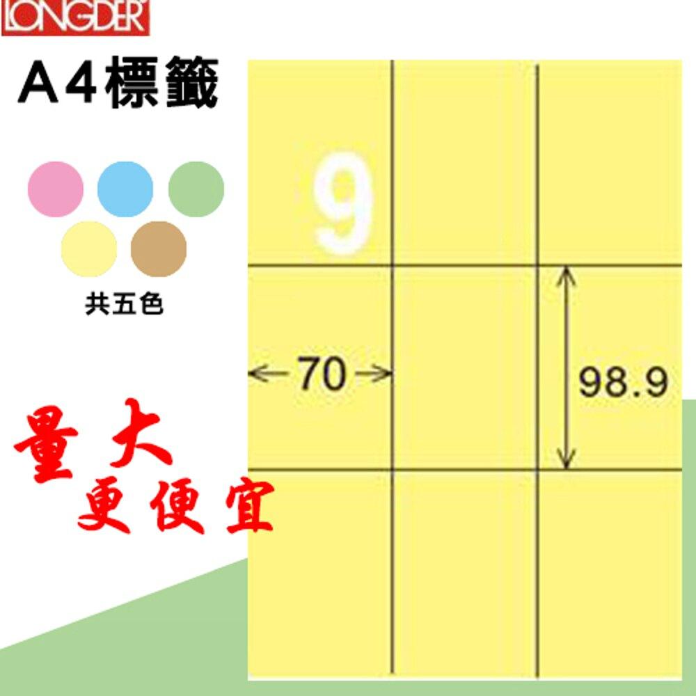 熱銷推薦【longder龍德】電腦標籤紙 9格 LD-896-Y-A淺黃色 105張 影印 雷射 貼紙