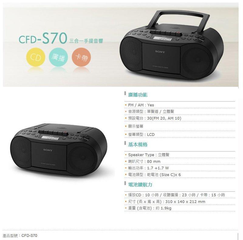 SONY 索尼 CD /廣播 / 卡帶 三合一手提音響 CFD-S70