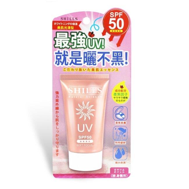 SHILLS 美白美肌柔護防曬凝乳(臉/身體用) SPF50★★★★40ml