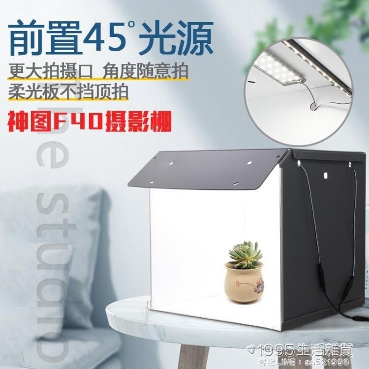 攝影棚 神圖F40小型攝影棚產品拍攝道具LED柔光箱拍照燈箱攝影箱40cm     【歡慶新年】
