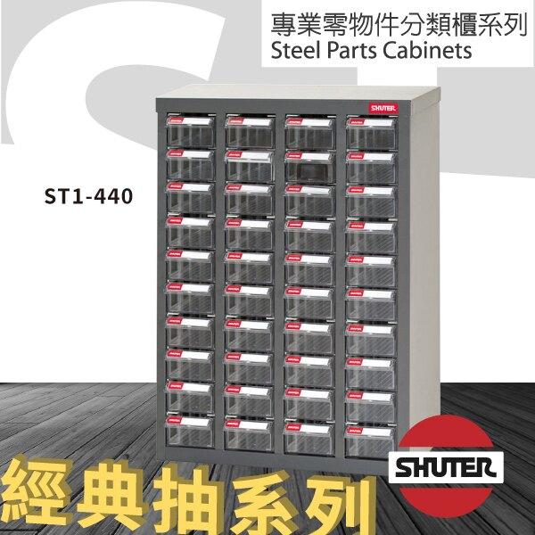 樹德收納 ST1-440 40格抽屜 耐重300kg 樹德專業零件櫃櫃子 金屬櫃 防鏽 落地櫃 工具零件分類櫃