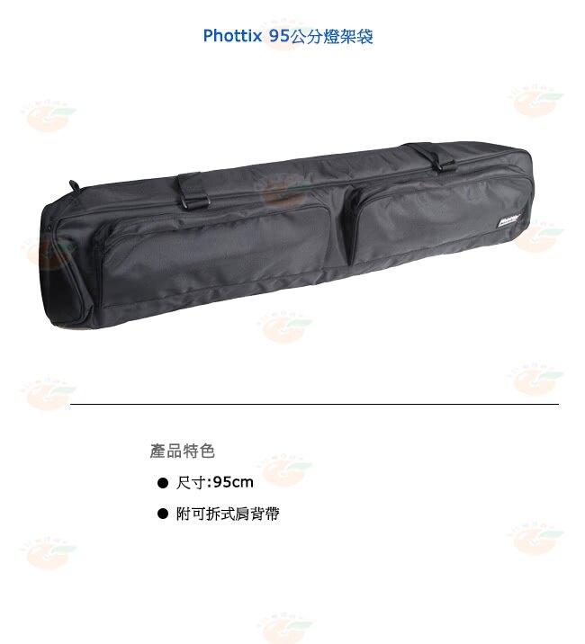 @3C 柑仔店@ Phottix 95公分 燈架袋 附可拆式肩背帶 公司貨 裝備袋