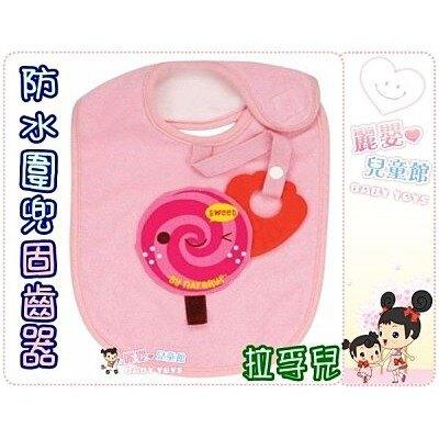 麗嬰兒童玩具館~拉孚兒台製寶貝甩不掉防水圍兜-附固齒器口水巾圍都-多款