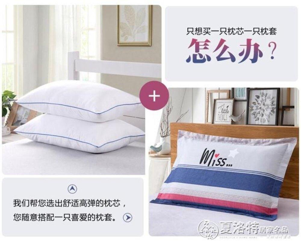 學生單人護頸枕宿舍床枕芯加枕套套裝枕頭帶枕套一對拍2成人整頭LX 夏洛特居家名品