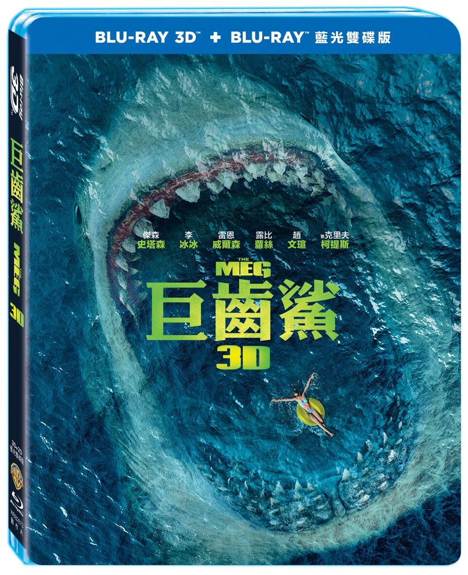 巨齒鯊 3D+2D 雙碟版 BD