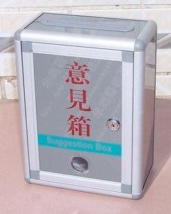 意見箱 建議投訴信件 非塑料,鋁合金包邊
