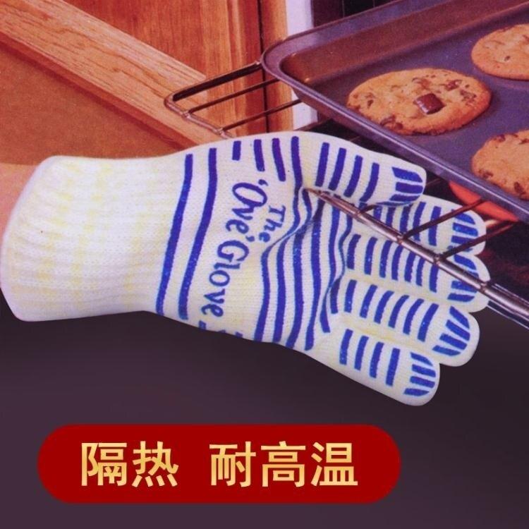 隔熱手套 創意烤箱手套微波爐烤箱隔熱手套燒烤手套耐高溫耐熱防燙防火手套