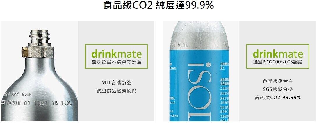 【龍門淨水】美國Drinkmate 410系列氣泡水機–專用氣瓶425g(0.6L)1支 食品級CO2鋼瓶