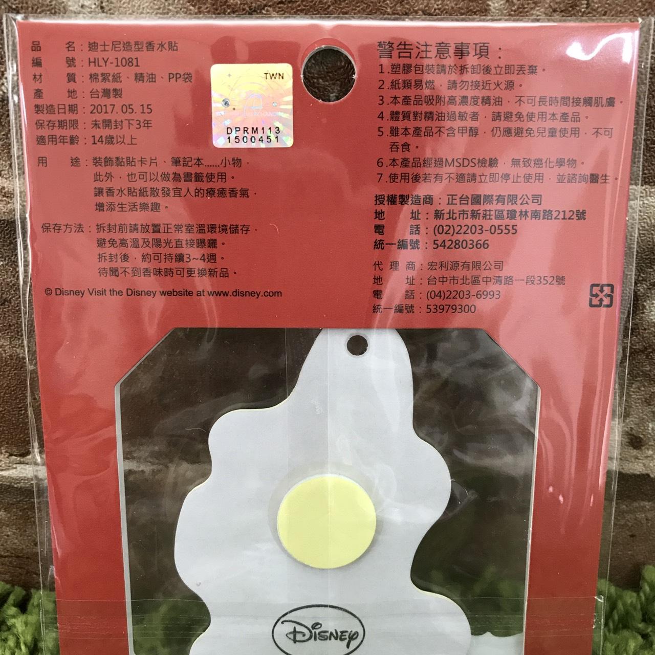 17072000066 造型香氛貼紙-MK茉莉 迪士尼 米奇 米妮 空氣芳香片 可吊掛 黏貼香氛片 真愛日本