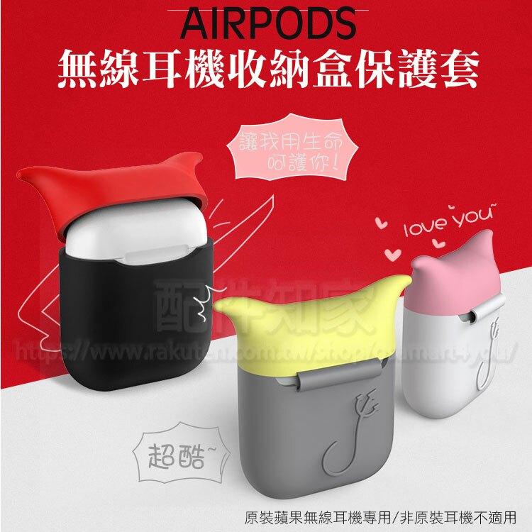 【小惡魔吊飾】AirPods 耳機收納盒套/防摔防塵保護套/可掀蓋/附掛裝繩/Apple原廠專用-ZW