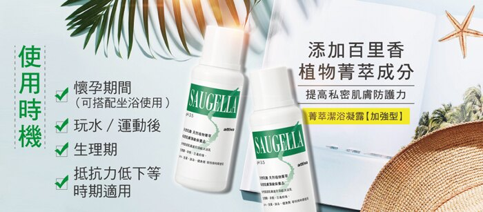 SAUGELLA賽吉兒 ph3.5菁萃潔浴凝露(加強型)500ml