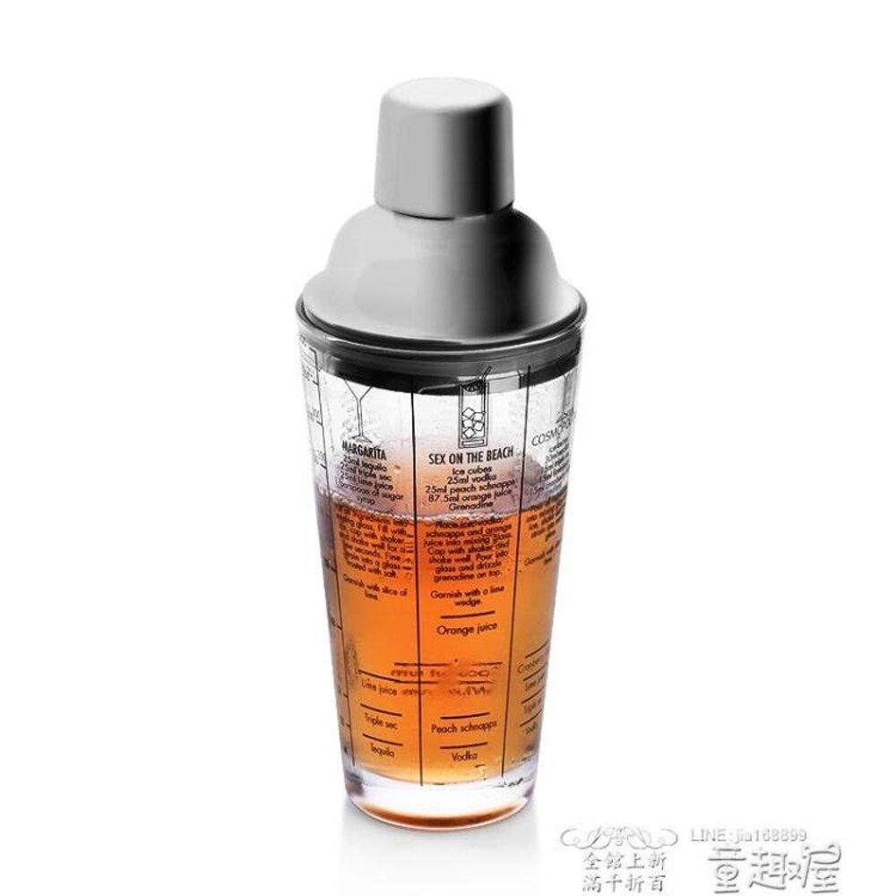調酒杯 玻璃雪克壺套裝刻度搖酒器帶配方三段式調酒器雞尾酒工具手搖杯   全館八五折