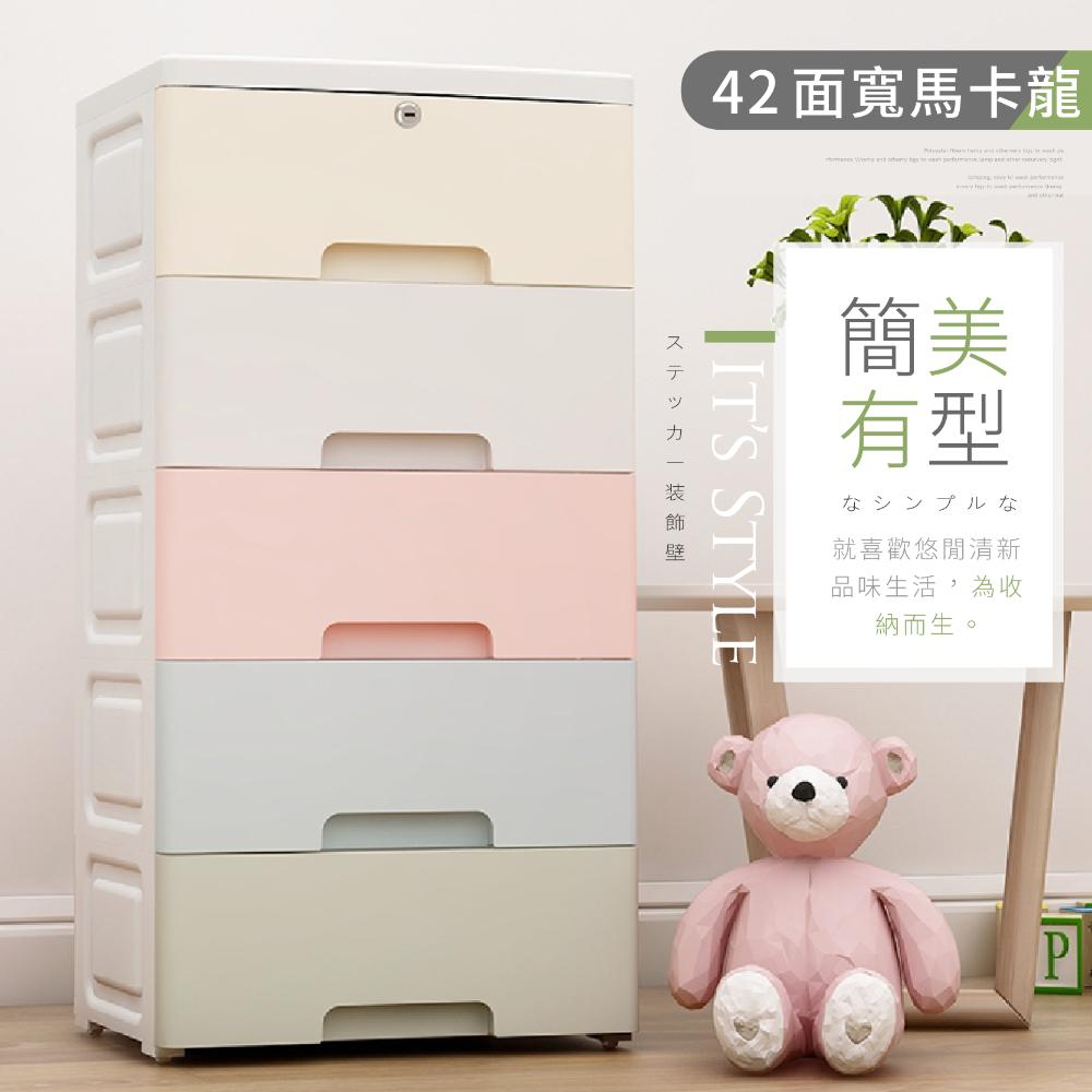 加大42面寬-五層玩具衣物收納櫃 STYLE格調