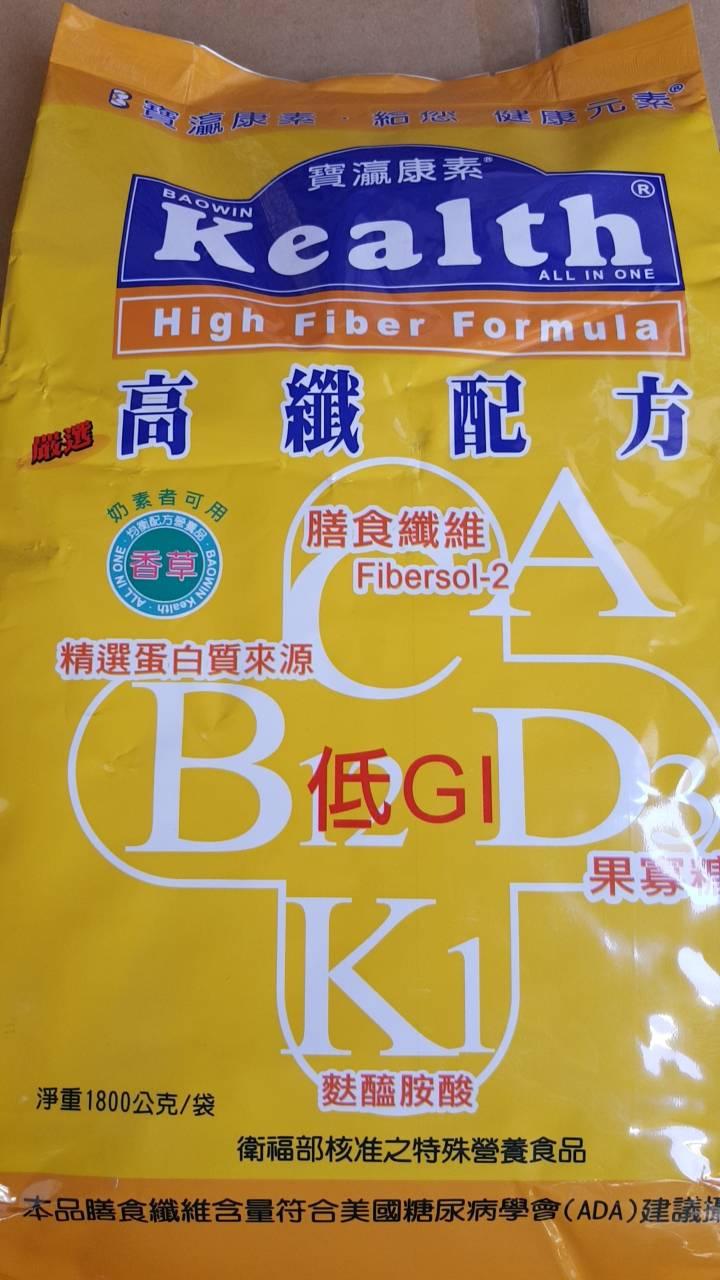 寶瀛康素高纖配方低GI最便宜的糖尿病營養補 (1800g/袋*3包 )口飲/ 管灌營養食品/可替代葡勝納/亞培安素/糖尿病專用