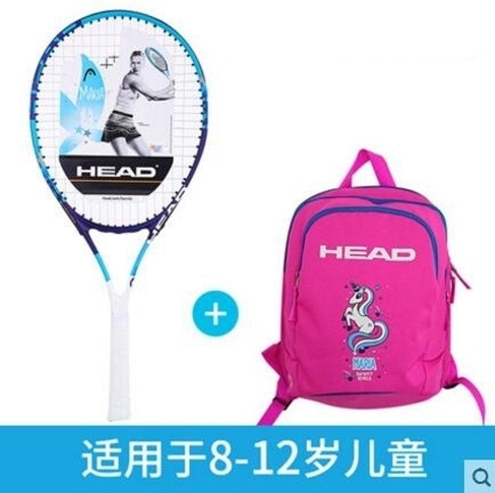 網球拍單人雙人專業小學生訓練初學者兒童初學一體網球拍DF星河 年貨節預購