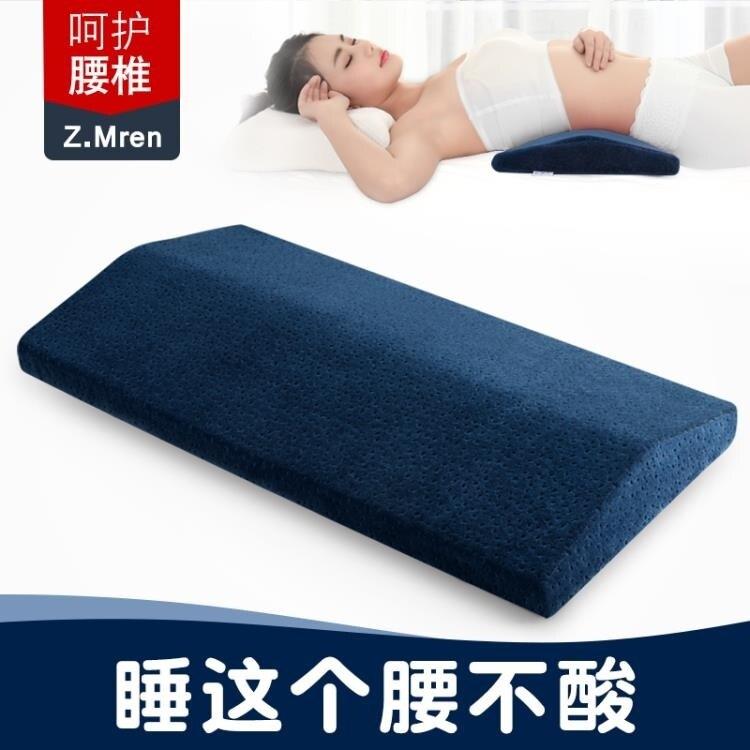 腰墊 記憶棉靠背墊護腰椎孕婦靠墊靠枕腰枕間盤腰靠睡眠腰墊突出床上