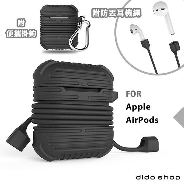 免運 Apple AirPods 藍芽耳機矽膠保護套 附耳機防丟繩(EA068) 現貨+預購