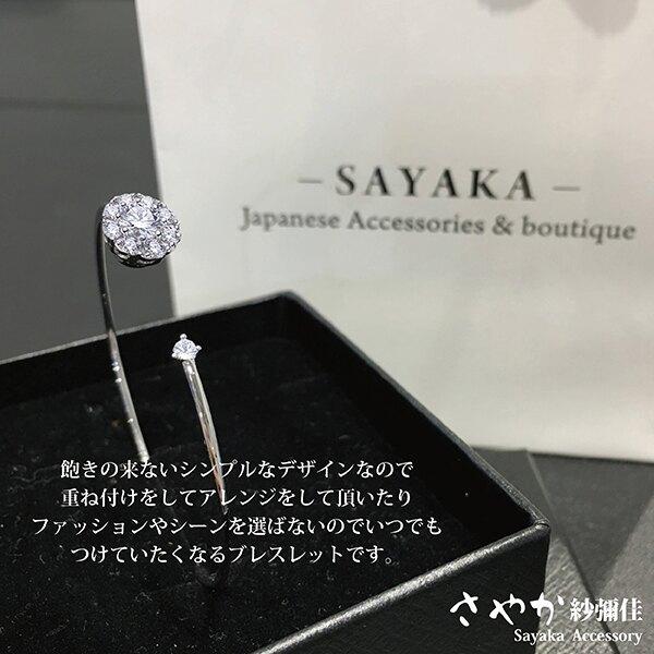 【Sayaka紗彌佳】925純銀 時光流轉鑲鑽手環