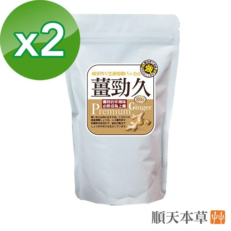 順天本草-薑勁久(80g/包)