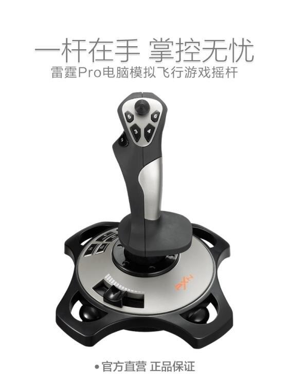 萊仕達雷霆Pro電腦模擬飛行搖桿微軟民航飛機模擬器操縱桿戰爭雷霆戰機