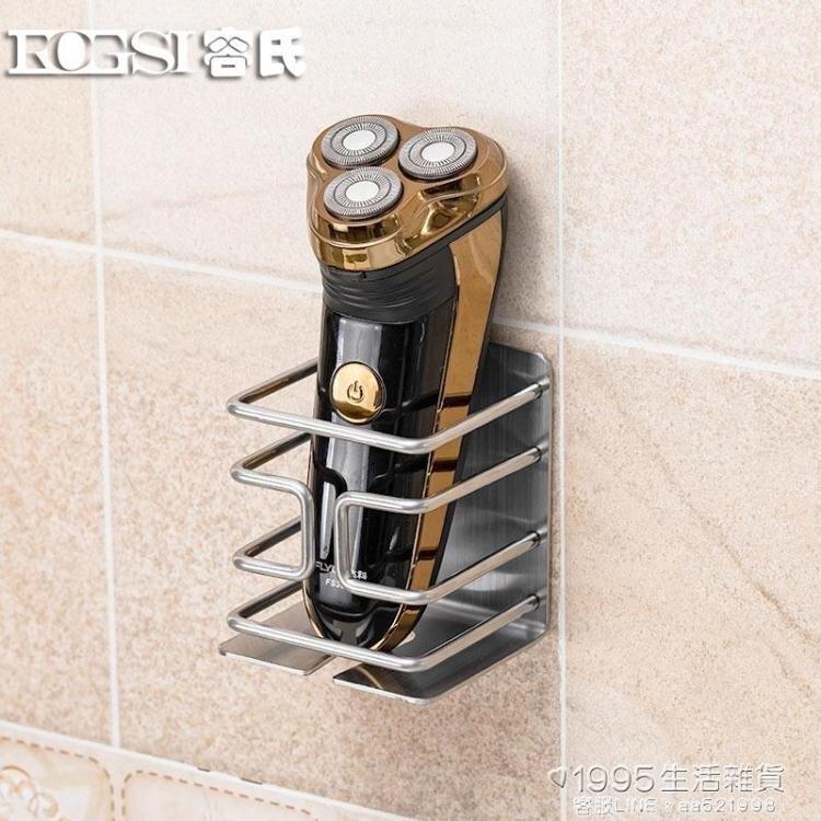不銹鋼電動剃須刀掛架衛生間支架免打孔浴室刮胡刀架子收納架