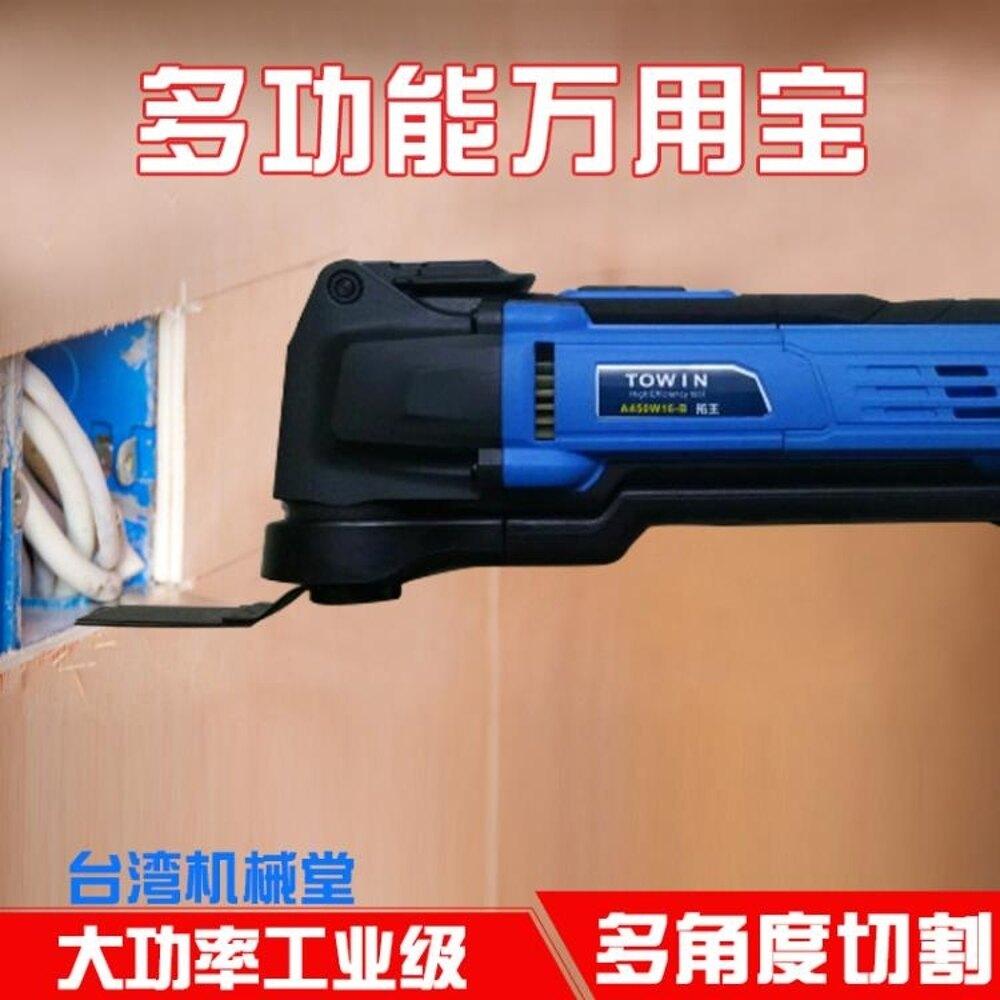 多功能萬用寶修邊機木工電動工具切割機電鋸打磨機電鏟刀開孔開槽 MKS薇薇