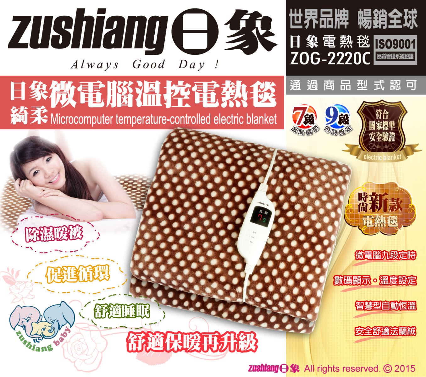 【日象】綺柔微電腦溫控雙人電熱毯 ZOG-2220C