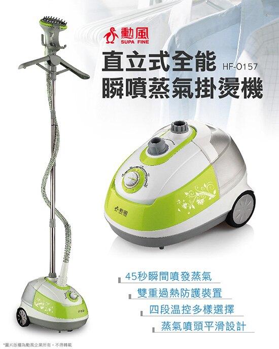 免運費 【勳風】直立式 全能瞬噴 蒸氣掛燙機/燙衣機/電熨斗 HF-O157 勝HF-136/137