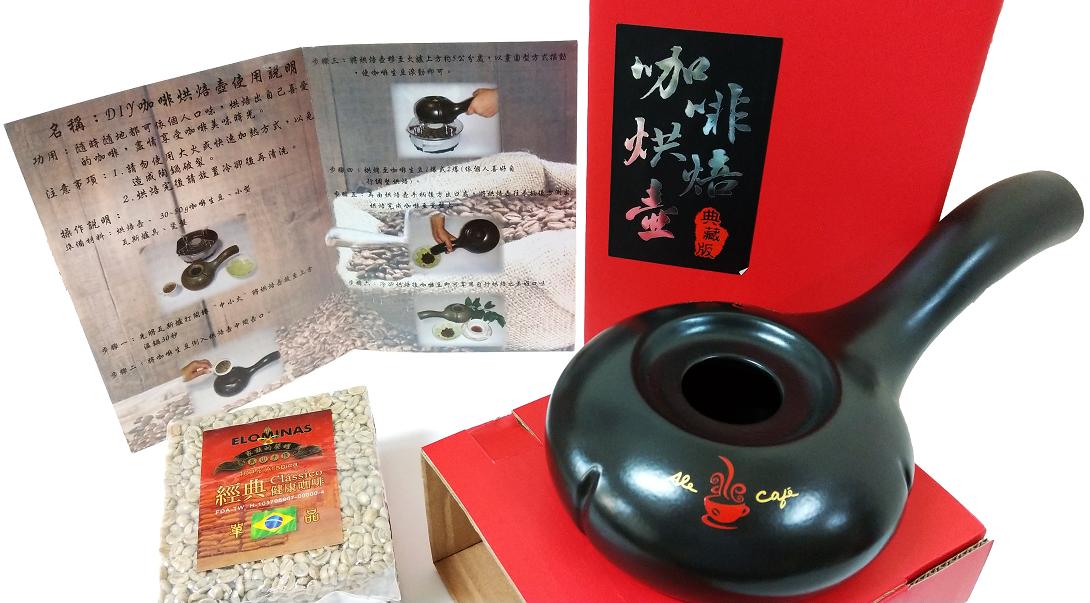 DIY咖啡手搖烘焙壺+贈送經典豆(500g)(真空)  手作達人 品味生活 手工體驗