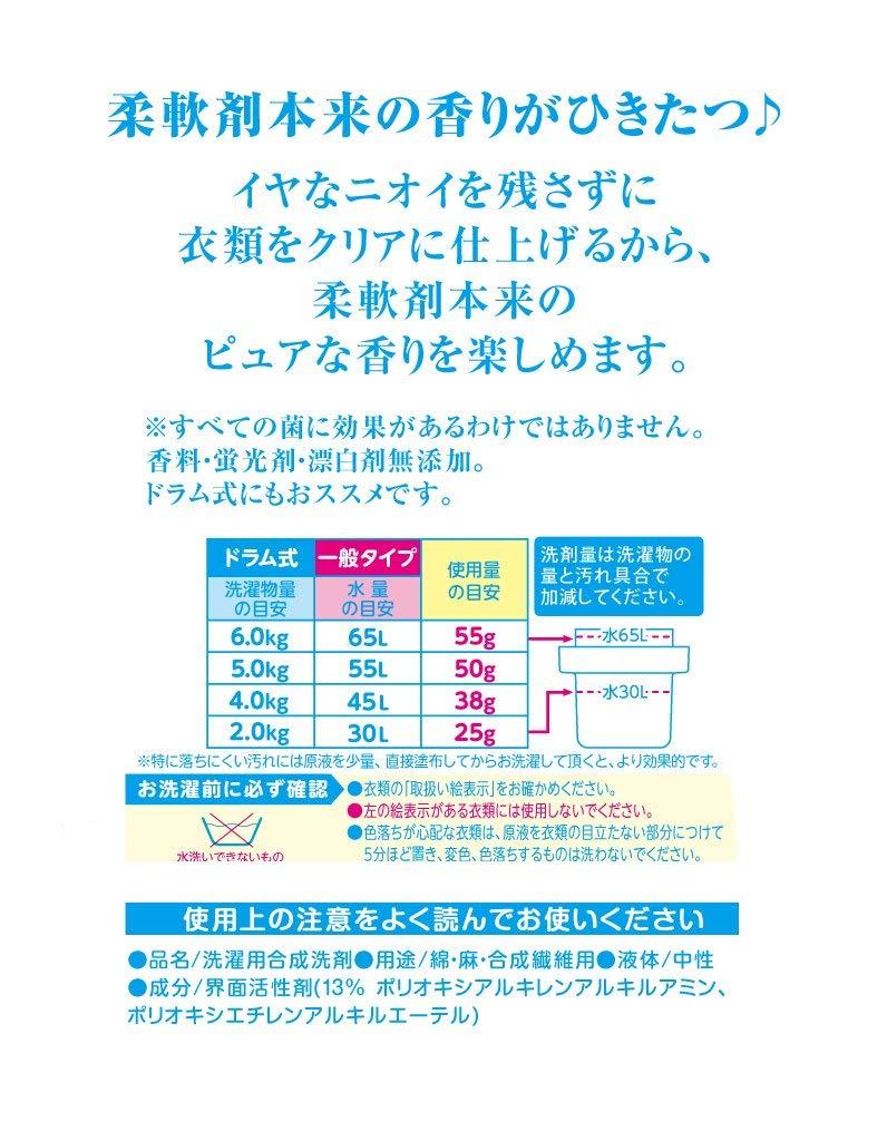 日本 Nissan FaFa 小熊 衣物抗菌 防臭 洗衣精 1.0kg
