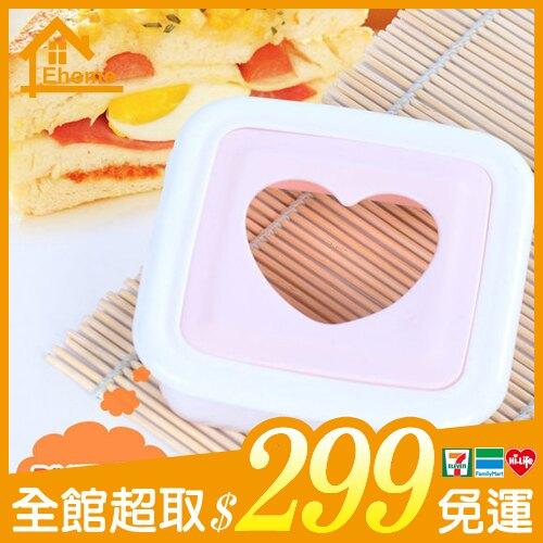 ✤299超取免運✤愛心三明治模具 三明治製作器 口袋麵包製作 三明治DIY