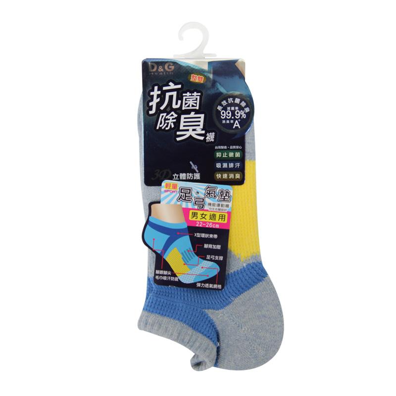 DG抗菌除臭機能運動襪(麻天藍)
