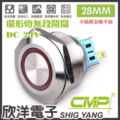 ※ 欣洋電子 ※ 28mm不鏽鋼金屬平面環形燈無段開關DC24V / S2801A-24V 藍、綠、紅、白、橙 五色光自由選購/ CMP西普