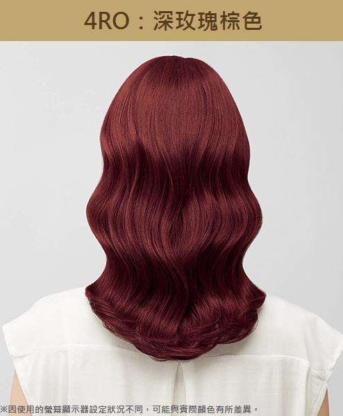CIELO宣若 EX染髮霜 4RO 深玫瑰棕色