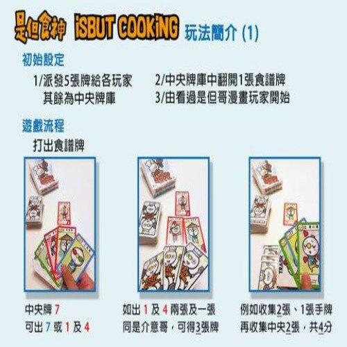 限量 含稅附發票  是但食神 繁體中文版 iSBUT COOKiNG 方舟風雲會益智桌遊  實體店正版