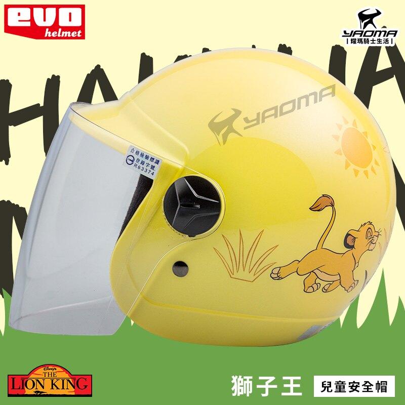 EVO兒童安全帽 獅子王 黃 正版授權 童帽 辛巴 澎澎 丁滿 002 HAKUNA MATATA 耀瑪騎士機車部品