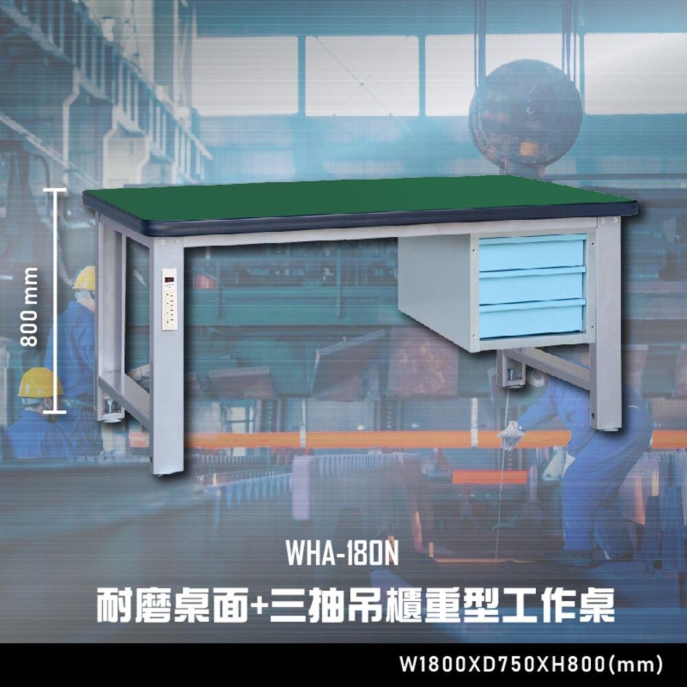 【辦公嚴選】大富WHA-180N 耐磨桌面-三抽吊櫃重型工作桌 辦公家具  工作桌 零件收納 抽屜櫃 零件盒